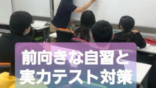 【御幣島】中学生の前向きな自習を習慣化するために