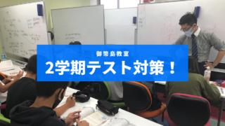 【御幣島】2学期定期テスト対策!