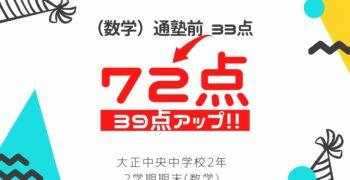 【大正】2学期期末テスト速報!!