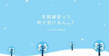 【新高】冬期講習を受けるメリットって何?