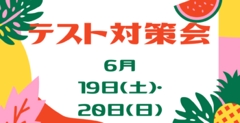 【新高】夏といえば…1学期期末テスト!
