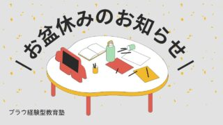 【PLOW】お盆休み期間のお知らせ