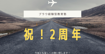 【新高】祝!2周年!